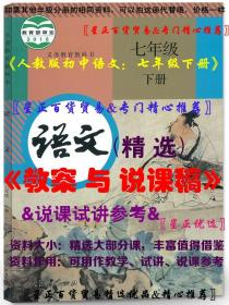 精选教案与说课稿:人教部编版《初中语文:七年级下册》教学试讲/说课参考