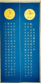 王保增-般若波罗蜜多心经(137cm×34cm)