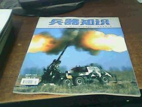 兵器知识 2007年3期