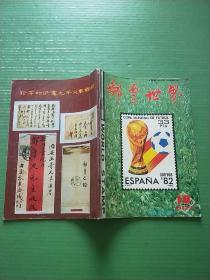 邮票世界(1982年第18期)自然旧