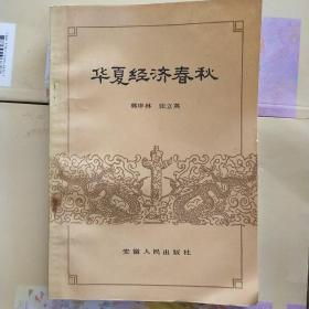 华夏经济春秋(作者签赠本)