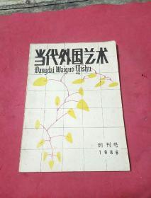 当代外国艺术(创刊号1986)