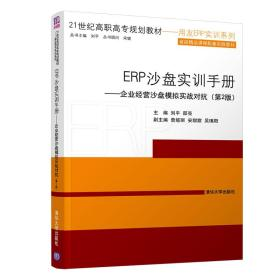 ERP沙盘实训手册