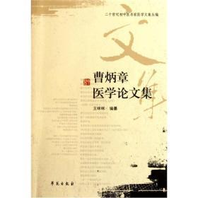 曹炳章医学论文集