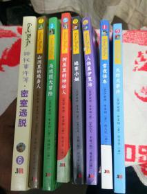 """""""神秘7""""系列、儿童文学,英国国宝级童书女王,全球最畅销童书作家的、雪夜怪车、马戏团大冒险、树屋里的神秘人、失踪犬事件、人偶盖伊复活、山洞里的隐身人、逃家小妞、追踪稻草人。(八册合售)"""