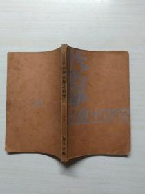 《原版书》   代数学试题之研究 (中华民国二十四年四月初版)