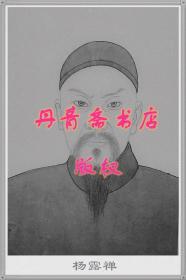 清代太极宗师杨露禅画像
