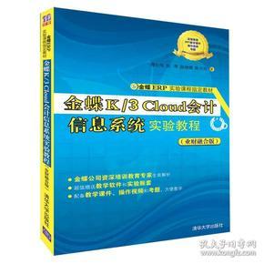 金蝶K/3Cloud会计信息系统实验教程(业财融合版)/金蝶ERP实验课程指定教材