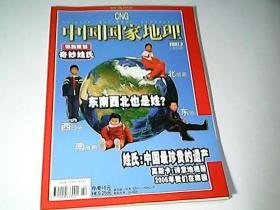 中国国家地理 2007年2月