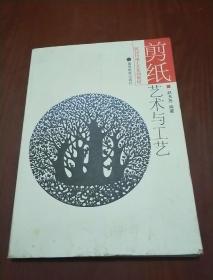 剪纸艺术与工艺 (民间传统工艺系列教材)