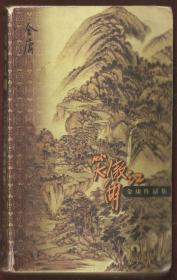金庸作品集口袋本:笑傲江湖(2)