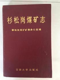 杉松岗煤矿志(作者签名钤印)