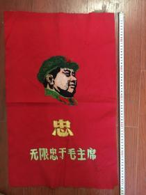 文革刺绣;.....无限忠于毛主席。。高约62厘米。。字和头像是绣上去的