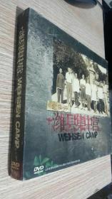 潍县集中营 纪录片 5DVD 【日军在这里设立了一座秘密的集中营,关押了两千多名在华同盟国侨民