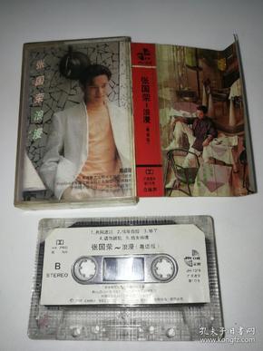 张国荣 浪漫 粤语版 老磁带