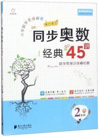 小学数学思维解密同步奥数经典45讲(2年级全彩版)