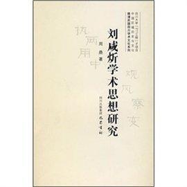 刘咸炘学术思想研究