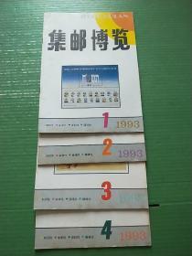 集邮博览(1993年1-4期)4册合售,自然旧