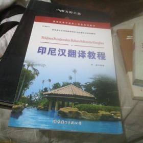 亚非语言文学国家级特色专业建设点系列教材:印尼汉翻译教程