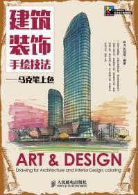 建筑装饰手绘技法:马克笔上色