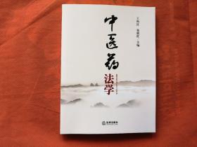 中医药法学