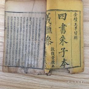 四書朱子本義匯參(卷首、大學章句本義匯參卷1-2)