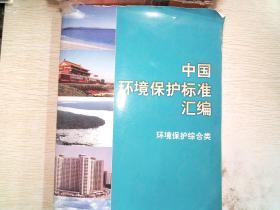 中國環境保護標準匯編.環境保護綜合類