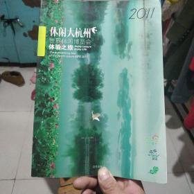 2011年  休闲大杭州 世界休闲博览会 体验之旅