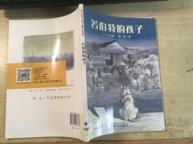 若伯特的孩子(信谊 原创儿童文学系列)范先慧等文图 馆藏 正版原版一版一印