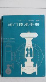 阀门技术手册
