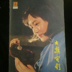 《大众电影》   1982年第12期  封面:娜仁花/封底:陈烨