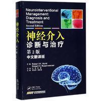 神经介入诊断与治 第二2版 中文翻译版 神经介入巨著     9787547834459