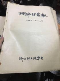 理论信息报1987年1-12月全年(原版合订)