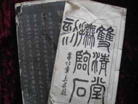 孔网孤本....[双清堂橅临石刻]全套二册,1894年,光绪二十年宣纸石印本[稀罕珍本],汇集夏代至宋书法大家之墨宝