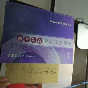 中国文化文物统计年鉴2004
