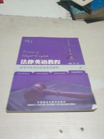 高等学校英语拓展系列教程:法律英语教程 ,