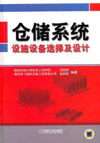 仓储系统设施设备选择及设计(精) 管理学 新华书店 正版书籍 正版 刘昌祺,金跃跃著  9787111313960