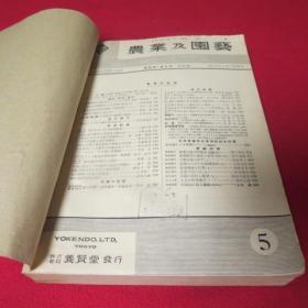 农业及园艺 第32卷 第5.6.7.8 号 四册合售 昭和32(1957)年 日文农业