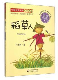 稻草人(美绘注音版)/中国儿童文学名家典藏