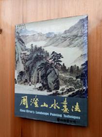 83年初版《周澄山水画法》(精装大16开,书口及前后空白页有点黄斑污渍。)
