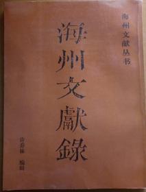 海州文献录(海州州文献丛书)第一辑第七种