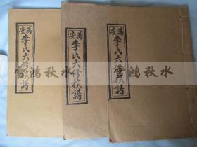 万安李氏六修族谱·——卷首一、二、卷二十一——线装、大开本三厚册