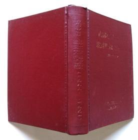 成都市国土管理政策法规文件汇编(1988-1991) 32开硬精装