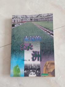 作者签赠本《永远的绿洲》1998年1版1印。