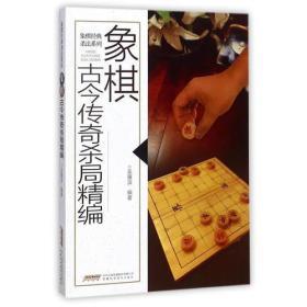 象棋古今传奇杀局精编