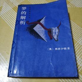 作家参考丛书:梦的解析1版1印