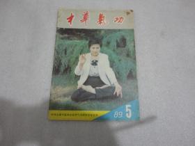 中华气功(1989年第5期)【123】