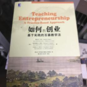 如何教创业:基于实践的百森教学法