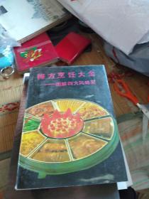 梅方烹饪大全——图解四大风味菜