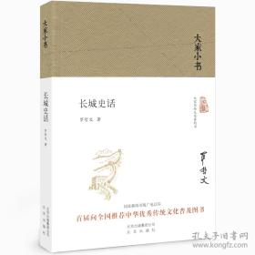 """《长城史话》(""""大家小书""""丛书之一种。首届向全国推荐中华优秀传统文化普及图书之一种)精装毛边本限量150册"""